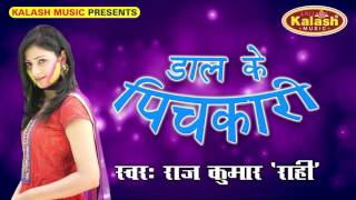 डाल के पिचकारी   Bhaiya Ke Pichkari   Raj Kumar Rahi   Bhojpuri Top Holi Song 2017