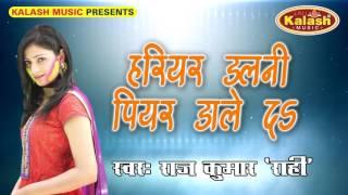 हरियर डलनी पियर डाल दS   Bhaiya Ke Pichkari   Raj Kumar Rahi   Bhojpuri Top Holi Song 2017