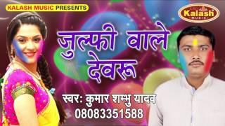 जुल्फी वाले देवरु - Rang Dalab Cheer Ke | Kumar Shambhu Yadav | Bhojpuri Holi Song
