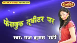 फेसबुक ट्वीटर पर   Bhaiya Ke Pichkari   Raj Kumar Rahi   Bhojpuri Top Holi Song 2017