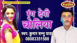 रंग देनी चोलिया - Rang Dalab Cheer Ke | Kumar Shambhu Yadav | Bhojpuri Holi Song