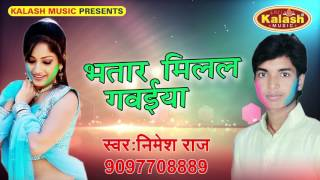 भतार मिलल गवईया || Lara Lara Karata || Nimesh Raj || Bhojpuri Super Hit Hot Song 2017