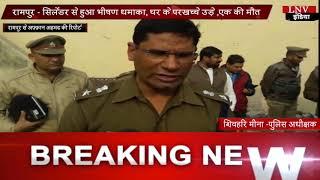 रामपुर - सिलेंडर से हुआ भीषण धमाका, घर के परखच्चे उड़े ,एक की मौत