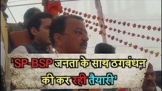 SP-BSP जनता के साथ ठगबंधन की कर रही तैयारी- डिप्टी CM केशव प्रसाद