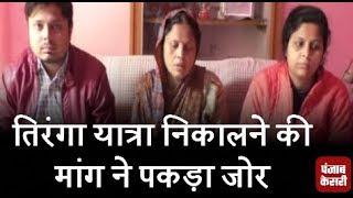 चंदन के परिवार ने CM योगी और PM मोदी को लिखा पत्र, तिरंगा यात्रा निकालने की मांगी परमिशन