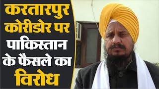 Pakistan की शर्तों पर सुनें क्या बोले जत्थेदार Giani Harpreet Singh