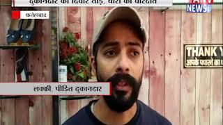 दुकानदार की दिवार तोड़, चोरी की वारदात || ANV NEWS HARYANA