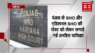 पंजाब के SHO और एडिशनल SHO की पोस्ट को लेकर HC सख्त