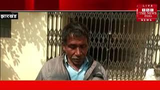 [ Jharkhand ] गुमला में अज्ञात अपराधियो ने  50 वर्षीय की हत्या / THE NEWS INDIA