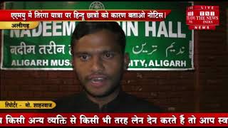 [ Aligarh ] एएमयू में तिरंगा यात्रा निकाले जाने पर दो छात्रों को कारण बताओ नोटिस