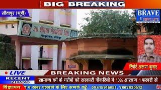 Sitapur | महिला डॉक्टर की बड़ी लापरवाही, 3 घंटे तक दर्द से तड़पती रही गर्भवती महिला - #BRAVE_NEWS_LIVE