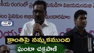 Ghanta Chakrapani Speech At Kranthi Kiran Felicitation | KTR | Allam Narayana | TUWJ | Top Telugu TV
