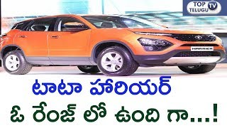 Tata Harrier Launched : Tata Harrier Price Features On Road Cost Full Review | Top Telugu TV
