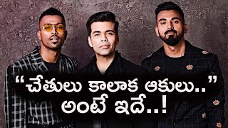 Karan Johar Apologises For Hardik Pandya KL Rahul Koffee With Karan  Episode | Top Telugu TV