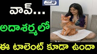 Adah Sharma Reveals Special Talent | Adah Sharma Ventriloquism Video Goes Viral | Top Telugu TV