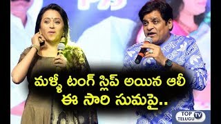 Comedian Ali Comments At Lovers Day Audio Launch Event   Ali About Suma Rajiv Kanakala