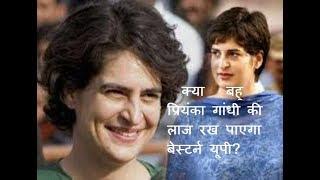 Khas khabar| क्या उत्तरप्रदेश के चक्रव्यूह को भेद पाएंगी प्रियका गांधी?