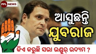Rahul Gandhi's Odisha visit- Congress targets BJD and CM Naveen Patnaik- PPL News Odia-Bhubaneswar