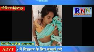 RNN NEWS CG 25 1 19 कोरिया /बैंकुठपुर-जड़ी बूटी दवा सेवन कर एक गर्भधारण महिला की हुई मौत।