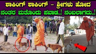 ಶಾಕಿಂಗ್ ???? ಶಾಕಿಂಗ್ ????  ಶ್ರೀಗಳು ಹೋದ ನಂತರ ಮತೊಂದು ಪವಾಡ.. ! ನಂಬಲಾಗದು..! | Dr. Shivakumar Swamiji