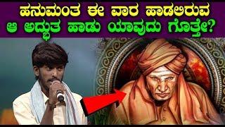Saregamapa Hanumanthappa special about Dr. Shivakumar Swamiji | SAREGAMAPA