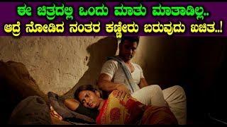 SHANKARA ABHARANA Kannada Movie   Award Winning Movie 2019    Directed by Amithesh