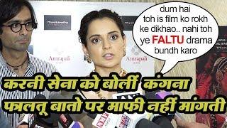 Manikarnika Movie : करणी सेना की धमकी पर बोलीं #Kangana फालतू मुद्दों पर माफी  नहीं मांगती
