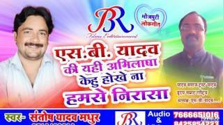 SB Yadav Ki Yahi Abhilasa Kehu Hokhe Na Hamse Nirasa ! Santosh Yadav Madhur ! Bhojpuri New Songs 201