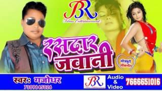 देहिया को तुर दिया रे ! Aapan Musar Hamara Okhari ! Gajodhar ! Rasadar Jawani ! Bhojpuri Songs 2017