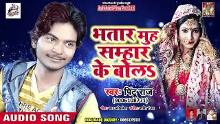 Pintu Raj का सबसे हिट गाना - Bhatar Muh Sambhar Ke Bola - HIt Song 2019
