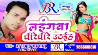 Raat Bhar Hilawele Palangwa Ho ! Anil Kumar Sanu ! Lahanga Dhire Dhire Uthaiha ! Bhojpuri Songs 2017