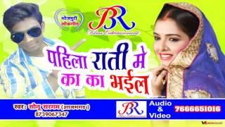 Pahila Rati Me Ka Ka Bhail ! Sonu Saragam ! Pahila Rati Me Ka Ka Bhail ! Bhojpuri Songs 2017