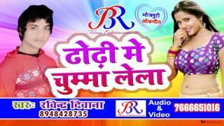 Chumma Dhondi Me Lela ! Ravindra Diwana ! Dhondi Me Chumma Lela ! Bhojpuri New Songs