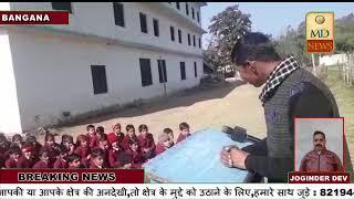 आर्य पब्लिक स्कूल बंगाणा में  नेपाल निवासी गौतम के जलवे देखकर हर कोई दंग