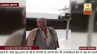 बर्फ की कैद में मलाणा गांव , सोशल मीडिया में डाला बुजुर्ग ने बर्फबारी का दर्द