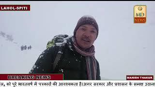 हिमखंड गिरने से लाहोल स्पीती की भागा नदी का बहाव रुका, हिमखंड के तूफ़ान में फंसे राहगीर