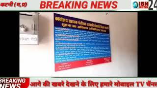 कटनी जिले में किसानों की कर्ज माफी में फर्जीवाड़ा मध्य प्रदेश सरकार ने किसानों के ₹2 लाख तक का ऋण म