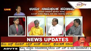 Suddenly Transferred Corporation Commissionar Kalaburagi @ SSV TV
