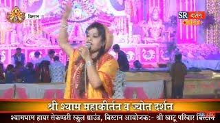 Baba Shyam Ki Bhajan Sandhya Live