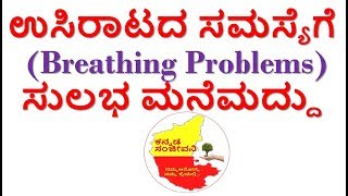 How to Control Breathing Problems Naturally  in Kannada | Kannada Sanjeevani