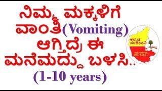 How to Stop Vomiting in Children in Kannada | Kannada Sanjeevani