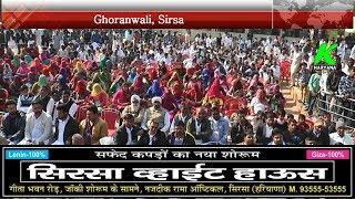 #Ghoranwali गाँव में चौ रणजीत सिंह को मिला खुला समर्थन, रैल्ली निकालकर  किया स्वागत