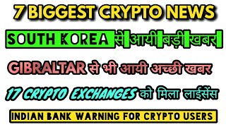 CRYPTO NEWS 243 || 17 CRYPTO EXCHANGES को मिली मान्यता, 4CRYPTO RELETED FIRMS APPROVED, BANK WARNING
