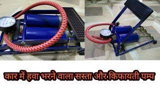 Tyre pressure pump ... टूर पर जाते समय जरूर साथ रखे । #car tyre's pressure pump, #air pump