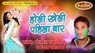 होली खेली पहिला बार || Fagun Ke Rang || Manjit Ashiq || Bhojpuri Hot Holi Song 2017