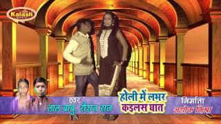 डालब रंग दरार पा - Holi Me Labhar Kailash Ghat   Lal Babu, Roshan Raj   Bhojpuri Holi Song