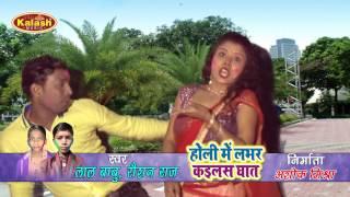 होली में फरली हमर चोली - Holi Me Labhar Kailash Ghat   Lal Babu, Roshan Raj   Bhojpuri Holi Song