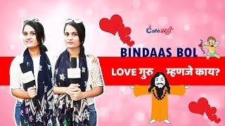 Love Guru means What? | Bindaas Bol | CafeMarathi