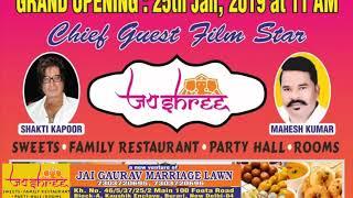 जयश्री फॅमिली रेस्टोरेंट का भव्य उद्घाटन 25 जनवरी को