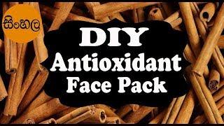 DIY Antioxidant Face Pack/අනිවාරෙන්ම try කරලා බලන්න
